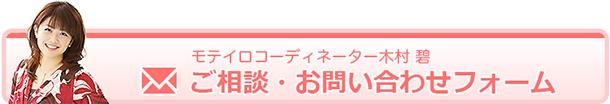埼玉県戸田市 カラー講師 モテイロコーディネーター木村碧へのお問い合わせはこちらのフォームからお気軽にお寄せ下さい。